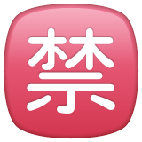 """Japanese """"Prohibited"""" Button on WhatsApp 2.19.352"""